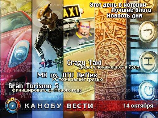 Канобу-вести (14.10.2010)