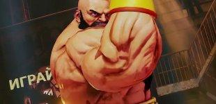 Street Fighter V. Персонаж Zangief