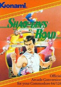 Обложка Shao-Lin's Road
