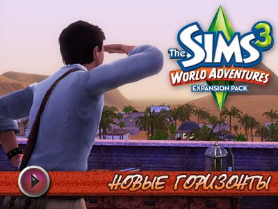 Sims 3: World Adventures. Видеорецензия