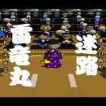 Скриншот 64 Professional Sumo Wrestling – Изображение 1