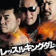 Обложка WRESTLE KINGDOM