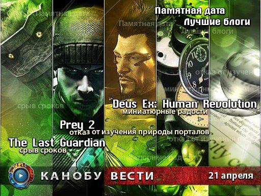 Канобу-вести (21.04.2011)