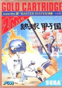 Nekkyuu Koushien – фото обложки игры