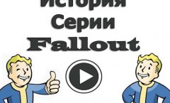 История серии Fallout (3 часть)