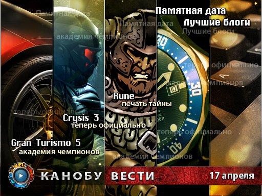 Канобу-вести (17.04.12)