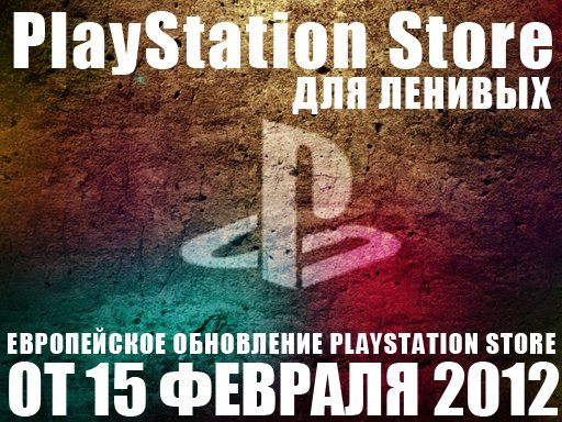 PlayStation Store Для Ленивых - 15 Февраля 2012