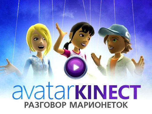 Avatar Kinect. Видеорецензия