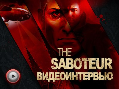 The Saboteur. Видеоинтервью