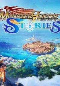Обложка Monster Hunter Stories