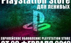 PlayStation Store Для Ленивых: 29 Февраля 2012