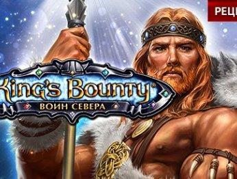 King's Bounty: Воин Севера. Рецензия.