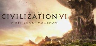 Sid Meier's Civilization VI. Первый взгляд на Македонию