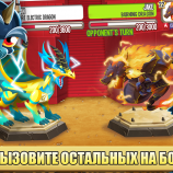 Скриншот Dragon City