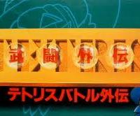Обложка Tetris Battle Gaiden