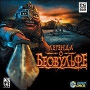Легенда о Беовульфе – фото обложки игры