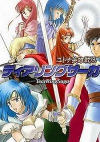 Обложка Tears Saga