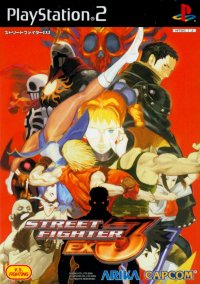 Обложка Street Fighter EX3