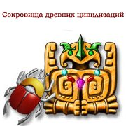 Обложка Сокровища древних цивилизаций