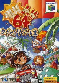 Обложка Bakushō Jinsei 64: Mezase! Resort Ō
