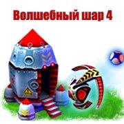 Обложка Волшебный шар 4