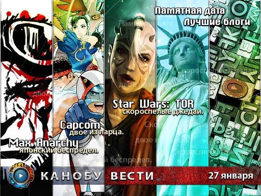 Канобу-вести (27.01.2011)