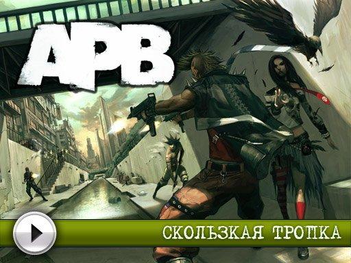 APB. Геймплей