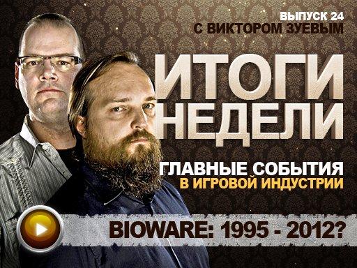 Итоги недели. Выпуск 24 - с Виктором Зуевым