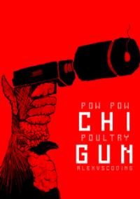 Обложка CHIGUN