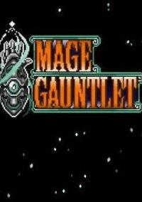 Обложка Mage Gauntlet