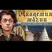 Обложка Академия Магии