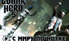 Guitar Hero 5. Видеорецензия