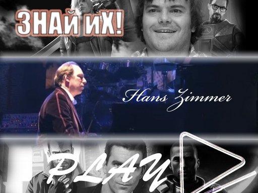 Знай их! Выпуск 3: Hans Zimmer