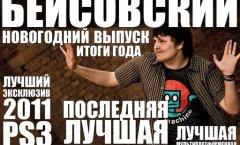 Бейсовский: Итоги Года