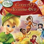 Обложка Disney Fairies: TinkerBell's Adventure