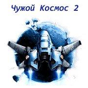 Обложка Чужой Космос 2