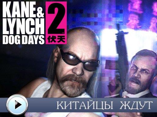 Kane & Lynch 2: Dog Days. Видеопревью