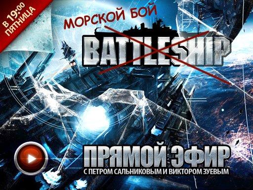 Запись прямой трансляции Battleship: The Video Game