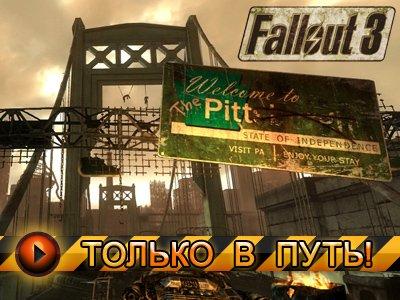 Fallout 3: The Pitt. Видеосоветы и подсказки