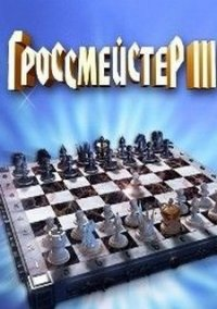 Обложка Гроссмейстер 3