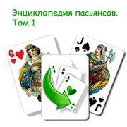 Энциклопедия пасьянсов. Том 1 – фото обложки игры