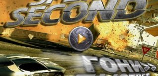 Split/Second. Видео #2