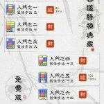 Скриншот HuaRongDao – Изображение 5