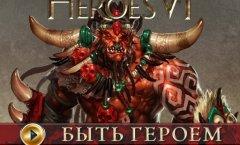 Might & Magic: Heroes 6. Дневники разработчиков (русские субтитры)