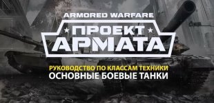 Armored Warfare: Проект Армата. Трейлер ОБТ