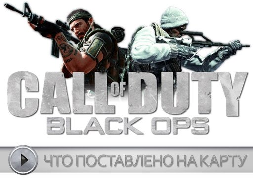 Call of Duty: Black Ops. DLC. Дневники разработчиков (русские субтитры)