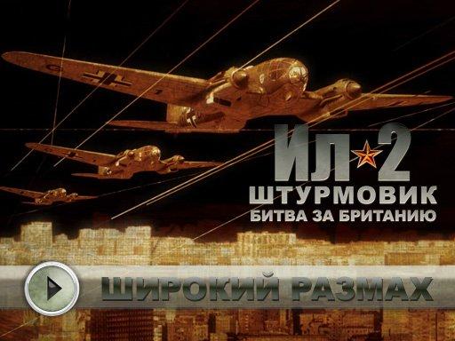Ил-2 Штурмовик: Битва за Британию. Видеопревью