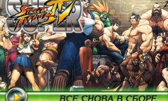 Super Street Fighter IV. Видеорецензия