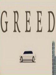 Обложка Greed
