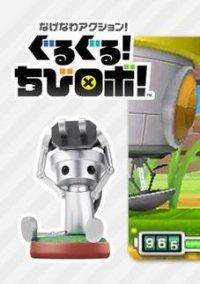 Обложка Chibi-Robo! (2015)